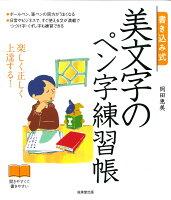 書き込み式 美文字のペン字練習帳