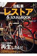 【送料無料】自転車レストア&カスタムBOOK