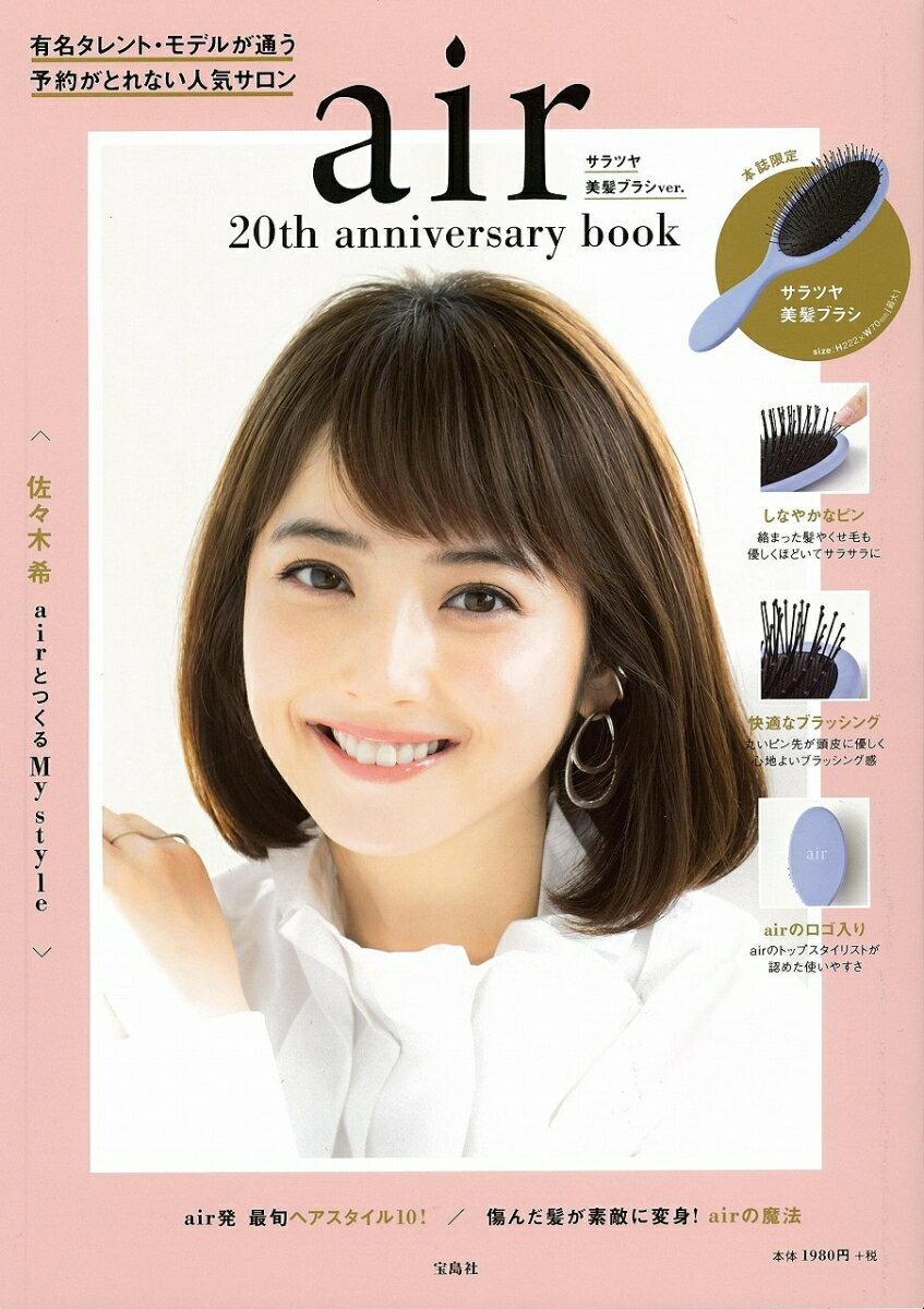 air 20th anniversary book サラツヤ美髪ブラシver.画像