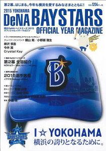 【楽天ブックスならいつでも送料無料】横浜DeNAベイスターズオフィシャルイヤーマガジン(2015)
