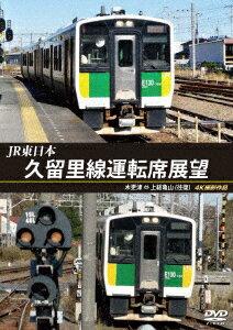 JR東日本 久留里線運転席展望 木更津 ⇔ 上総亀山 (往復) 4K撮影作品