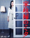 【送料無料】家政婦のミタ Blu-ray BOX【Blu-ray】 [ 松嶋菜々子 ]
