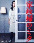 【送料無料】家政婦のミタ Blu-ray BOX (6枚組 本編5枚+特典ディスク)【Blu-ray】