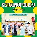 KETSUNOPOLIS 9 (CD+DVD) [ ケツメイシ ]