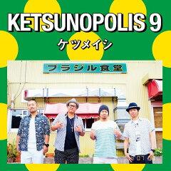 【楽天ブックスならいつでも送料無料】KETSUNOPOLIS 9 (CD+DVD) [ ケツメイシ ]