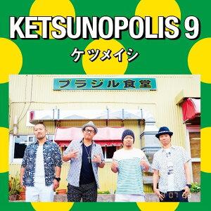 KETSUNOPOLIS 9のCDジャケット画像