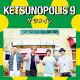 【楽天ブックスならいつでも送料無料】KETSUNOPOLIS 9 (...