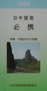 【送料無料】日中貿易必携(2003)