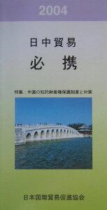 【送料無料】日中貿易必携(2004年版)