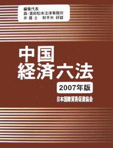 【送料無料】中国経済六法(2007年版)