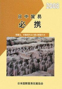 【送料無料】日中貿易必携(2008年版)