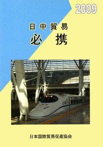 【送料無料】日中貿易必携(2009年版)