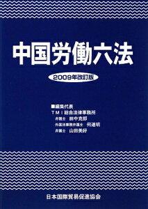 【送料無料】中国労働六法(2009年改訂版)