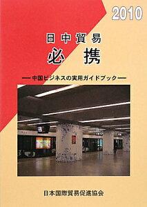 【送料無料】日中貿易必携(2010年版)