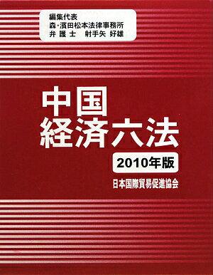 中国経済六法(2010年版) [ 射手矢好雄 ]