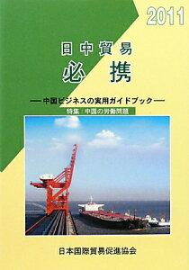 【送料無料】日中貿易必携(2011年版)
