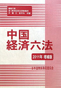 【送料無料】中国経済六法(2011年増補版)