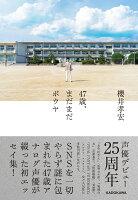 【楽天ブックス限定特典】47歳、まだまだボウヤ(上京して住んだ思い出の街・和泉多摩川での撮り下ろし写真データ配信)