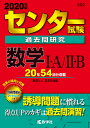 センター試験過去問研究 数学1・A/2・B (2020年版 ...