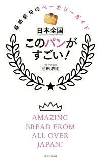 日本全国このパンがすごい!