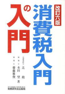 【送料無料】消費税入門の入門改訂6版