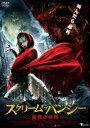 スクリーム・オブ・バンシー 〜殺戮の妖精〜