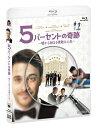 5パーセントの奇跡 〜嘘から始まる素敵な人生〜【Blu-ray】 [ コスティア・ウルマン ]