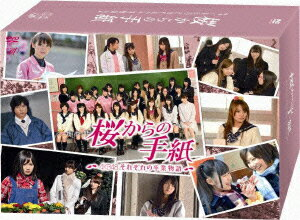 【送料無料】桜からの手紙〜AKB48 それぞれの卒業物語〜 豪華版 DVD-BOX【初回生産限定】 [ AKB...