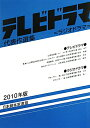 【送料無料】テレビドラマ代表作選集(2010年版)