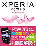 【送料無料】XPERIA acro HD Perfect Manual