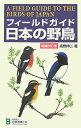 【送料無料】フィ-ルドガイド日本の野鳥増補改訂版