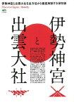 伊勢神宮と出雲大社 伊勢神宮と出雲大社を全方位から徹底解剖する保存版 (エイムック Discover Japan_TRAVEL)