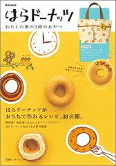 【送料無料】はらドーナッツ わたしの街の3時のおやつ