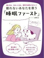 【バーゲン本】眠れないあなたを救う睡眠ファースト