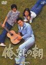 俺たちの朝 DVD-BOX 1