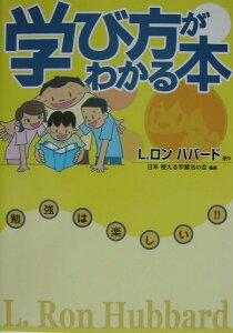学び方がわかる本