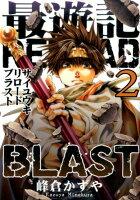 最遊記RELOAD BLAST(2)