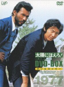 """太陽にほえろ! 1977 DVD-BOX 2""""ボン&ロッキー"""""""