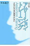 【送料無料】アサ-ション・トレ-ニング改訂版