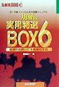 加納流実用特選box 6 [ 加納裕一 ]
