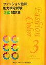ファッション色彩能力検定試験3級...