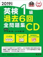 2019年度版 英検1級 過去6回全問題集CD