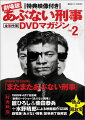劇場版あぶない刑事全事件簿DVDマガジン(vol.2)