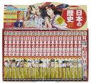 集英社コンパクト版学習まんが日本の歴史ソフトカバー(全20巻+別巻1セット)