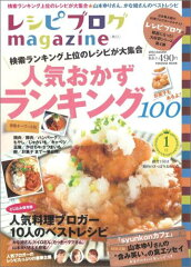 【楽天ブックスならいつでも送料無料】レシピブログmagazine Vol.4