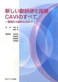 新しい動脈硬化指標CAVIのすべて