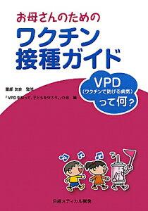 【送料無料】お母さんのためのワクチン接種ガイド