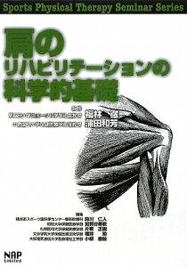 【送料無料】肩のリハビリテ-ションの科学的基礎 [ 鈴川仁人 ]