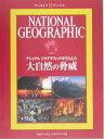 【送料無料】ナショナルジオグラフィックがとらえた大自然の脅威