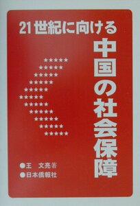 【送料無料】21世紀に向ける中国の社会保障